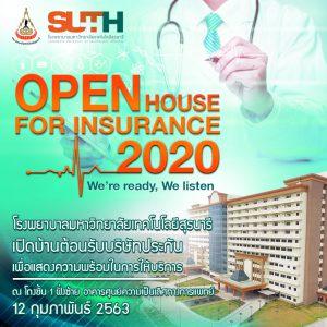 โรงพยาบาลมหาวิทยาลัยเทคโนโลยีสุรนารี เปิดบ้านต้อนรับบริษัทประกัน