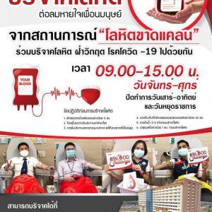 ประชาสัมพันธ์ : ขอเชิญชวนร่วม บริจาคโลหิต ต่อลมหายใจเพื่อนมนุษย์